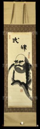 """【日本回流】原装旧裱 远磨窟 水墨人物""""三昧 · 作佛和尚""""一幅(纸本立轴,画心约3.4平尺,钤印:远磨窟、作佛和尚、不倒翁)HXTX303058"""