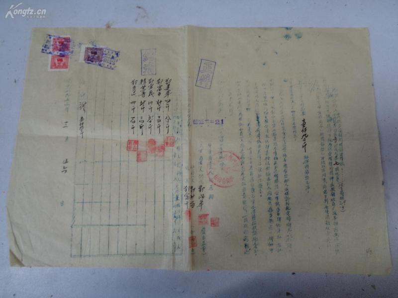 徽州文献《合同书》1952年,安微祁门县,内有税票3梅,品好如图