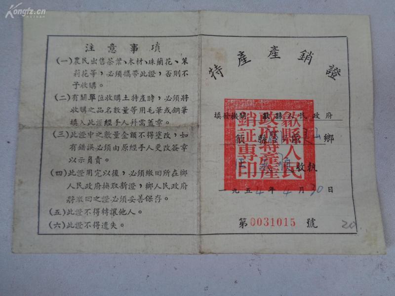 茶叶文献《歙县人民政府特产产销证专印------茶叶》1954年,一张,品好如图