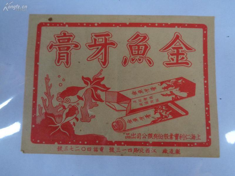 50年代广告商标一张《金鱼牙高》红印,上海仁利实业股份有限公司,品好如图
