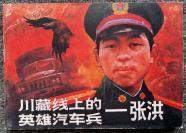 32开本连环画《川藏线上的英雄汽车兵--张洪》 四川美术社1990年一版一印