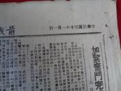 民国抗战报纸《前线日报》民国30年1月1日,4开半张,品好如图。