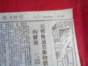 民国抗战报纸《前线日报》民国29年9月28日,4开1张,品好如图。