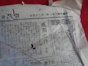民国抗战报纸《前线日报》民国31年2月24日,4开1张,品好如图。