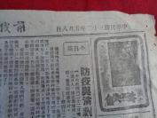 民国抗战报纸《前线日报》民国32年5月8日,4开半张,品好如图。