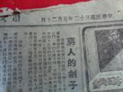 民国抗战报纸《前线日报》民国32年5月20日,4开1张,品好如图。