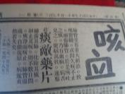 民国老报纸《新闻报》民国17年11月19日,2开1张,品好如图7