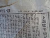 民国抗战报纸《前线日报》民国32年5月14日,4开1张,有剪摘,品好如图。