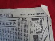 民国抗战报纸《前线日报》民国32年4月2日,4开1张,品好如图。