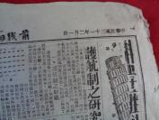 民国抗战报纸《前线日报》民国31年2月1日,4开1张,品好如图。
