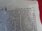 民国抗战报纸《前线日报》民国31年2月2日,4开1张,品好如图。