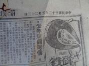 民国抗战报纸《前线日报》民国32年5月23日,4开半张,品好如图。