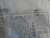 民国抗战报纸《前线日报》民国32年4月28日,4开半张,品好如图。