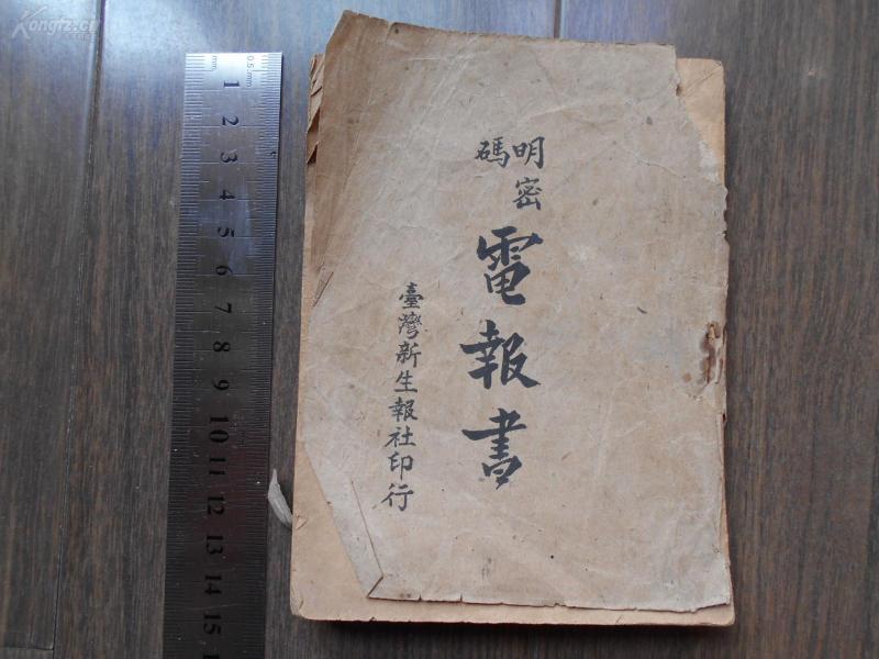 民国34年【明密码电报书】台湾新生报社印