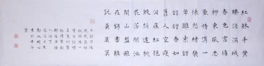陆游《钗头凤-红酥手》楷书书法横幅134cm*34cm楷书四尺对开
