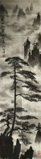 著名画家、国际银奖艺术家 刘福泽 己卯年(1999)水墨山水《黄山松韵》 一幅(纸本软片,画心约4.6平尺,钤印:福泽)HXTX303140