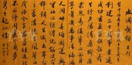 解放军少将、原中央警卫局副局长 贾振海 己亥年(2019)书法作品录王刚《水调歌头》 一巨幅(纸本软片,画心约15.2平尺,钤印:贾振海印)HXTX303139