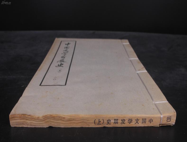 《中国文学发展史之南北朝的文学》存原装一厚册全,开本扩大,印制精美,字大如钱,值得拥有!