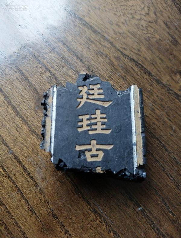 李廷珪古法制桐油烟残断墨锭(16克)