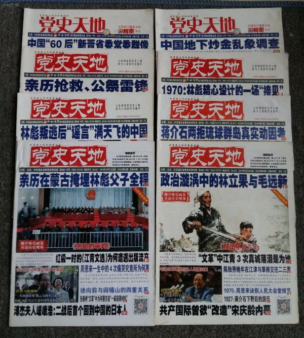 老期刊《党史天地》8本(2012/10/14/32/41  2013/39  2014/27 /38/42)