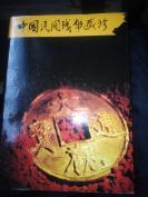 中国民间钱币藏珍