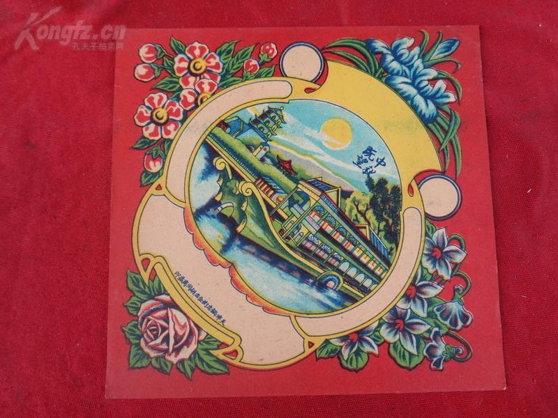 民国彩色商标一张,天津镯店街金店胡同商益印,品如图。