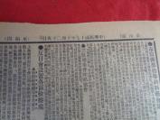 民国老报纸《新闻报》民国17年10月25日,2开1张,品好如图。