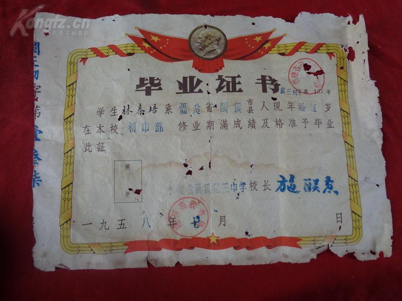 1958年,毕业证书一张,福建省闽侯第三中学,品好如图。