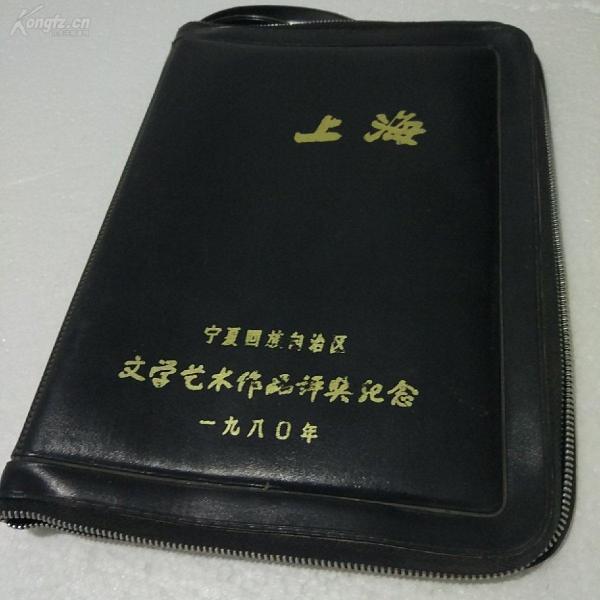 老上海皮包: 1980年宁夏回族自治区文学艺术作品评奖纪念