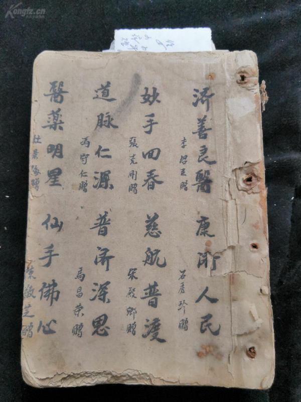 清代  中医手抄本(涉猎中医各科秘方1400多种)