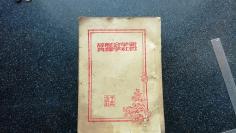 53)1949年《新哲学社会学解释辞典》巨厚一册