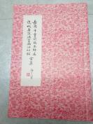岳飞手书前后出表,近代名家法书满江红词合集(8K),