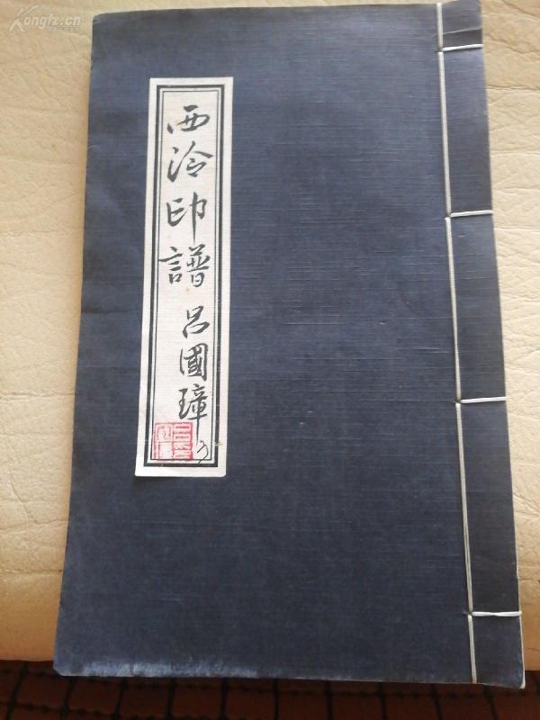 《西泠印谱》吕国璋题签,线装一册收印20方,多为名家用印