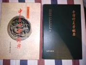 特价处理(中国针灸学概要),(中医四部经典)两本书