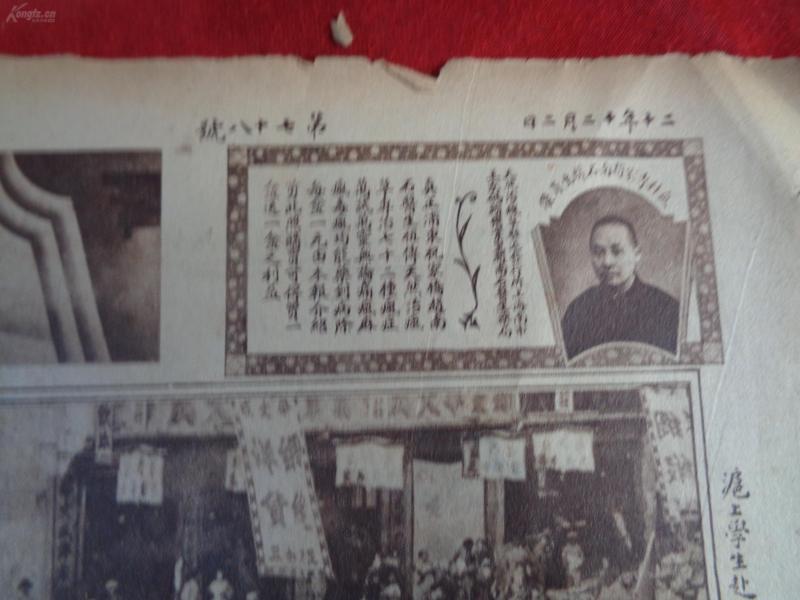 民国名人早期画报《新闻报图画附刊》民国20年12月2日,4开1张,品好如图。