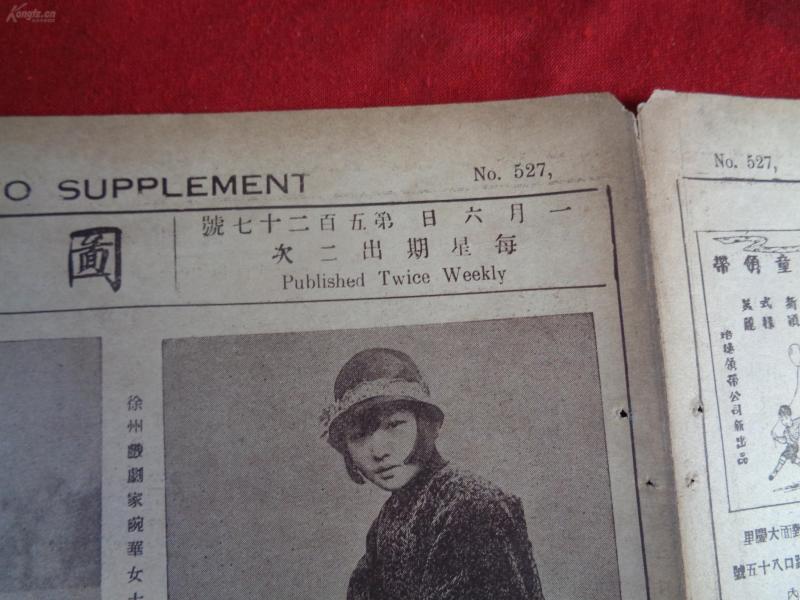 民国名人报纸《图画时报》1929年1月6日,4开1张,内有时代名人政治人物,风景名胜等,品好如图。