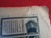 民国名人早期画报《新闻报图画附刊》民国20年12月9日,4开1张,品好如图。