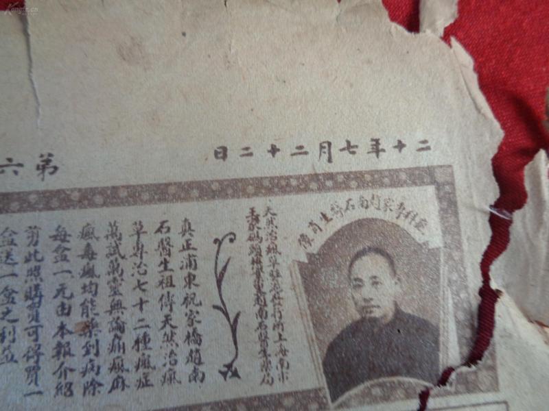 民国名人早期画报《新闻报图画附刊》民国20年7月22日,4开1张,品好如图。