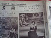 民国名人报纸《图画时报》1929年1月13日,4开1张,内有时代名人政治人物,风景名胜等,品好如图。