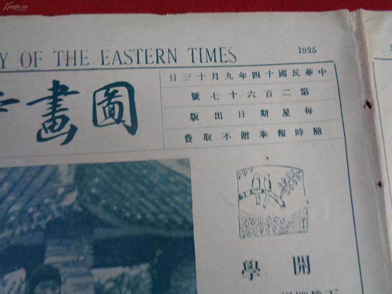 民国名人报纸《图画时报》1925年9月13日,4开1张,内有时代名人政治人物,风景名胜等,品好如图。