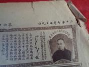 民国名人早期画报《新闻报图画附刊》民国,,4开1张,,品好如图。