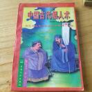 中国古代相人术