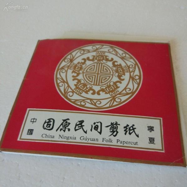 中国固原民间剪纸  内有五张手工剪纸  K265