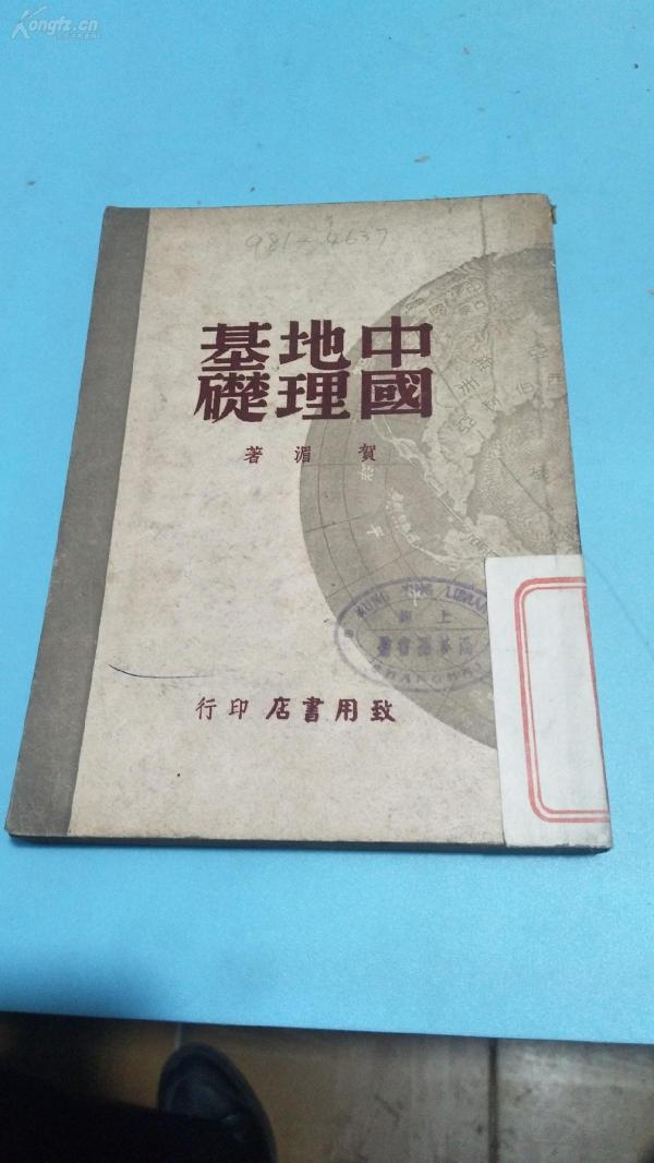 民国36年。中国地理基础