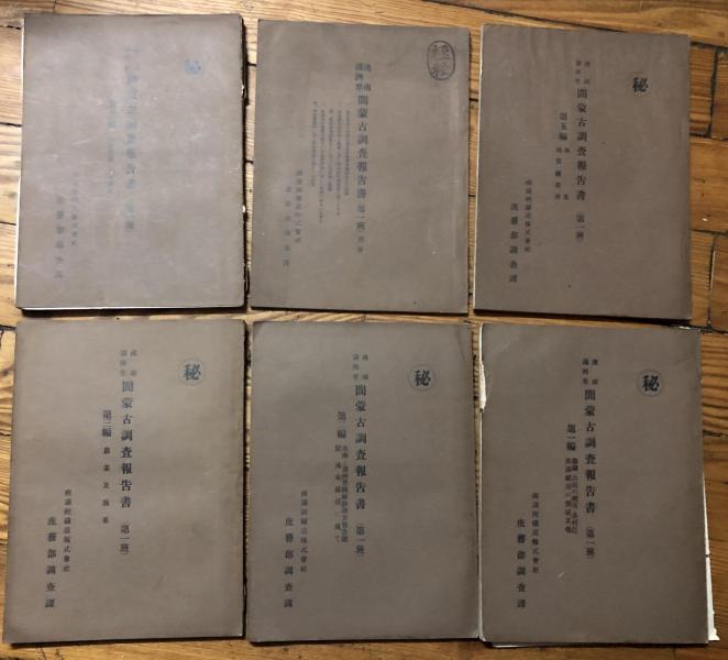 1926年日本特务机关  株式会社编印   洮南满洲里间    蒙古调查报告书六册。   内附众多照片大附地图。详见图    详细收录了蒙古地区的铁路,矿产,农业及旅行路线等。