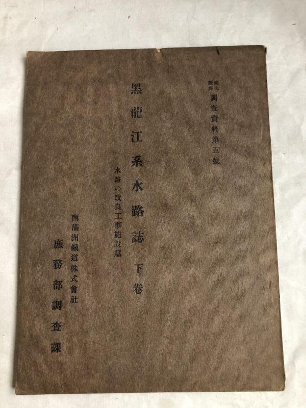 1924年日本特务机关  株式会社编印   黑龙江水路志   存一册