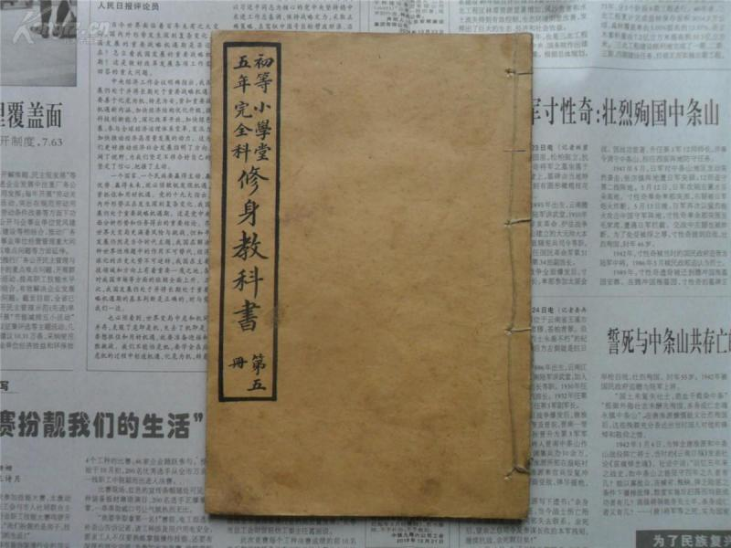 清宣统《学部第一次编纂初等小学修身教科书》(第五册)一册全。