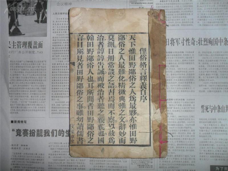 民国木刻本,民国着名藏书家 邓县 郑国翰 着《俚俗格言释义》一册全。