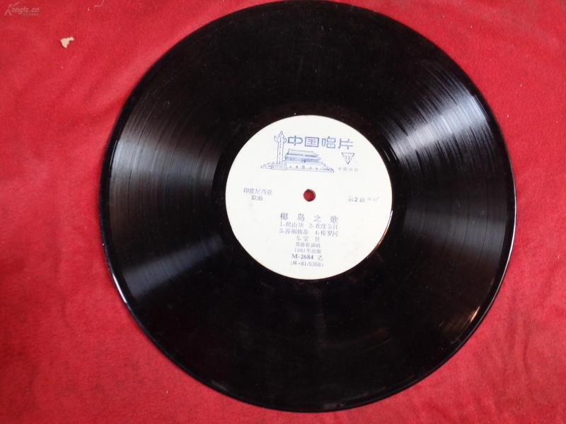 70年代中国唱片,椰岛之歌,品好如图。