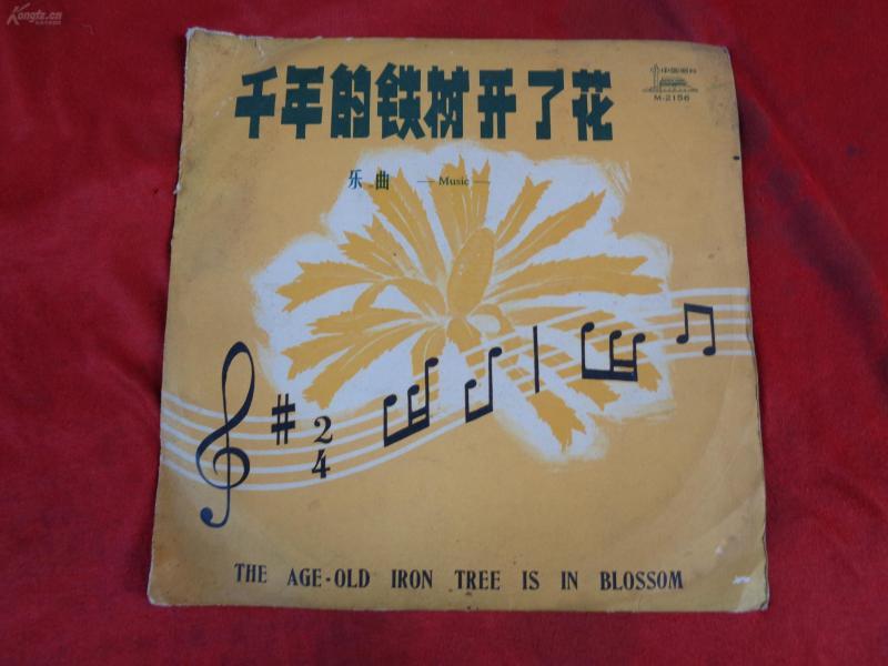 70年代中国唱片,千年的铁树开了花,品好如图。